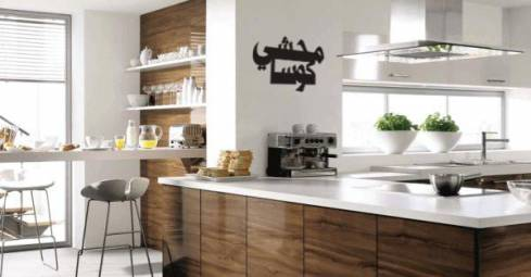 Top 5 funky luanatic designs beirut city for Best kitchen designs ever