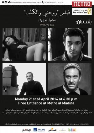 My Wife And The Dog Screening At Metro Monday Apr 21 2014